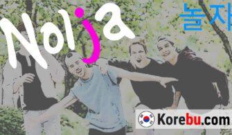 Nolja (놀자) ne demek? Ali Ertuğrul'un Korece Şarkısının adının anlamı nedir?